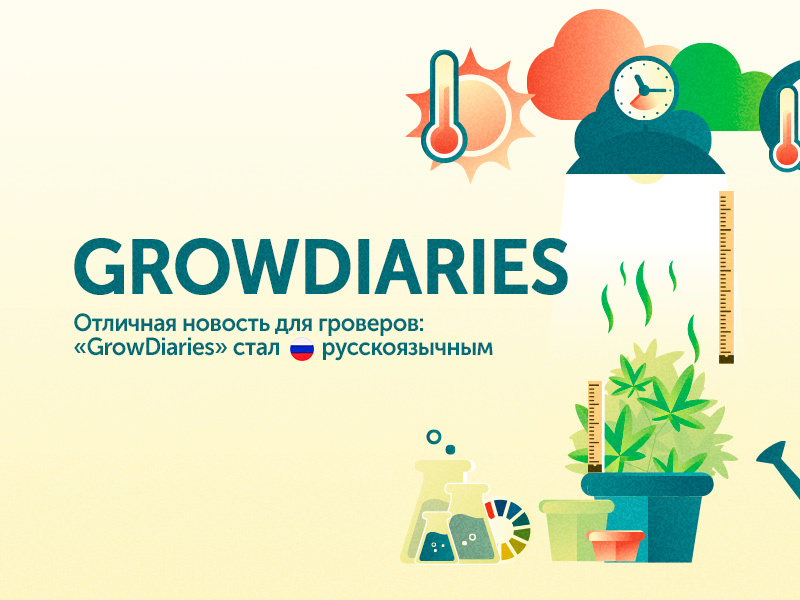 GrowDiaries